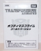 transformers animated - lucky draw gold optimus prime deluxe class image 4